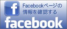 メロータッチ・フェイスブックページ