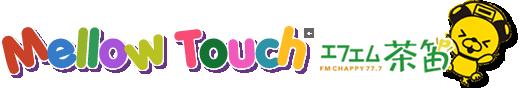 メロータッチ:Mellow Touch